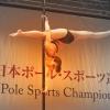 Poledancetokyo_Tomo01
